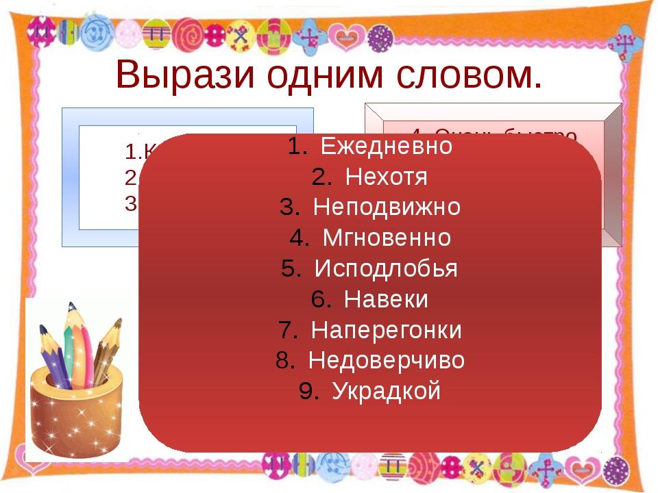 Вырази одним словом. http://aida.ucoz.ru 1.Каждый день 2. Без желания 3.Не дв...