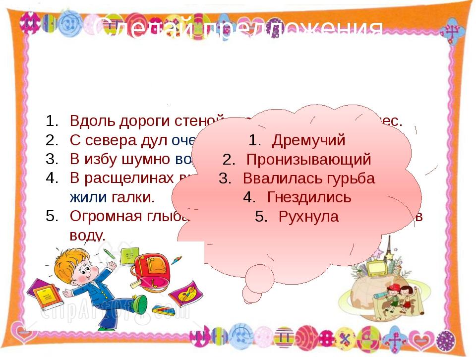 Сделай предложения выразительнее. http://aida.ucoz.ru Вдоль дороги стеной сто...