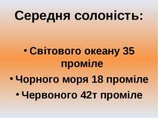 Середня солоність: Світового океану 35 проміле Чорного моря 18 проміле Червон