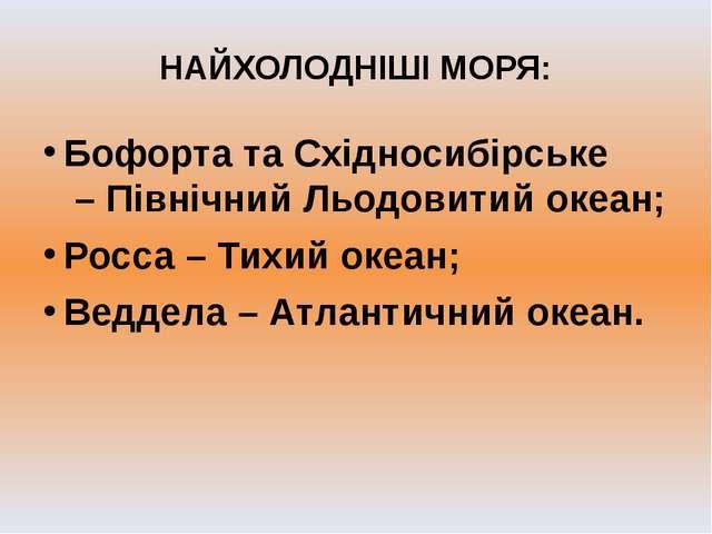 НАЙХОЛОДНІШІ МОРЯ: Бофорта та Східносибірське – Північний Льодовитий океан; Р...