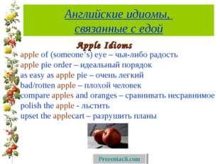 Английские идиомы, связанные с едой Apple Idioms apple of (someone's) eye – ч