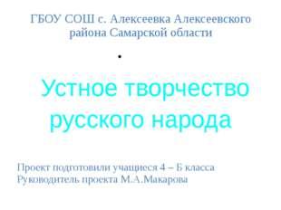 ГБОУ СОШ с. Алексеевка Алексеевского района Самарской области Устное творчест
