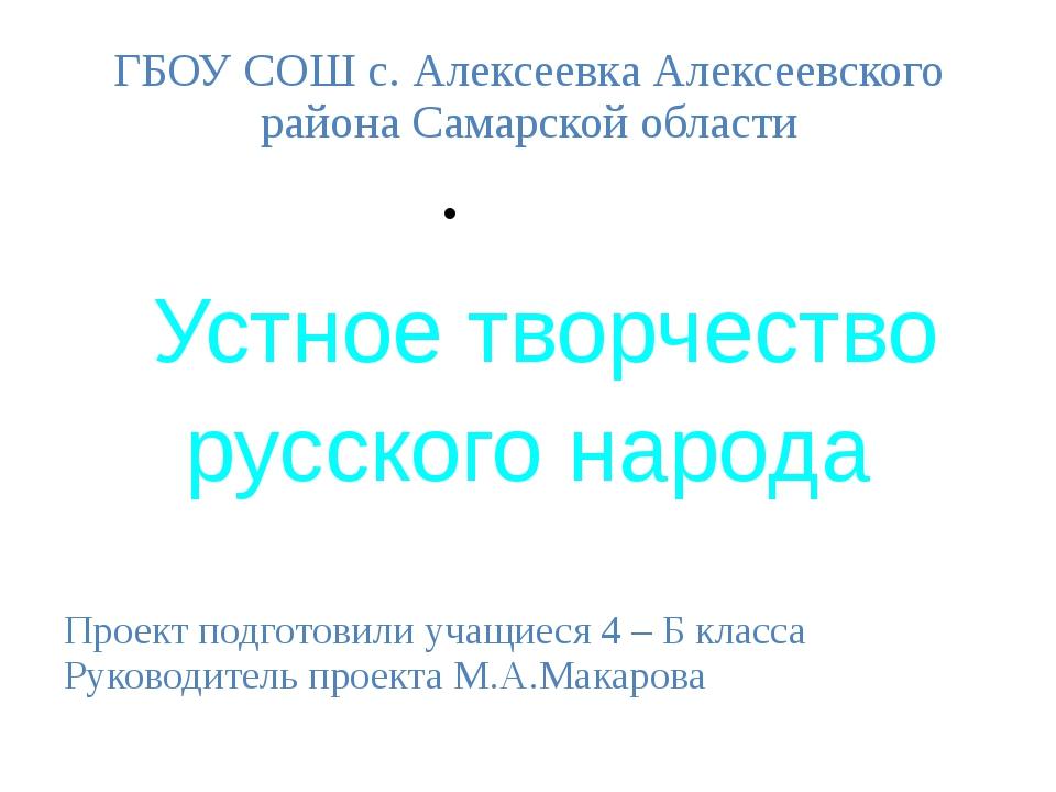 ГБОУ СОШ с. Алексеевка Алексеевского района Самарской области Устное творчест...