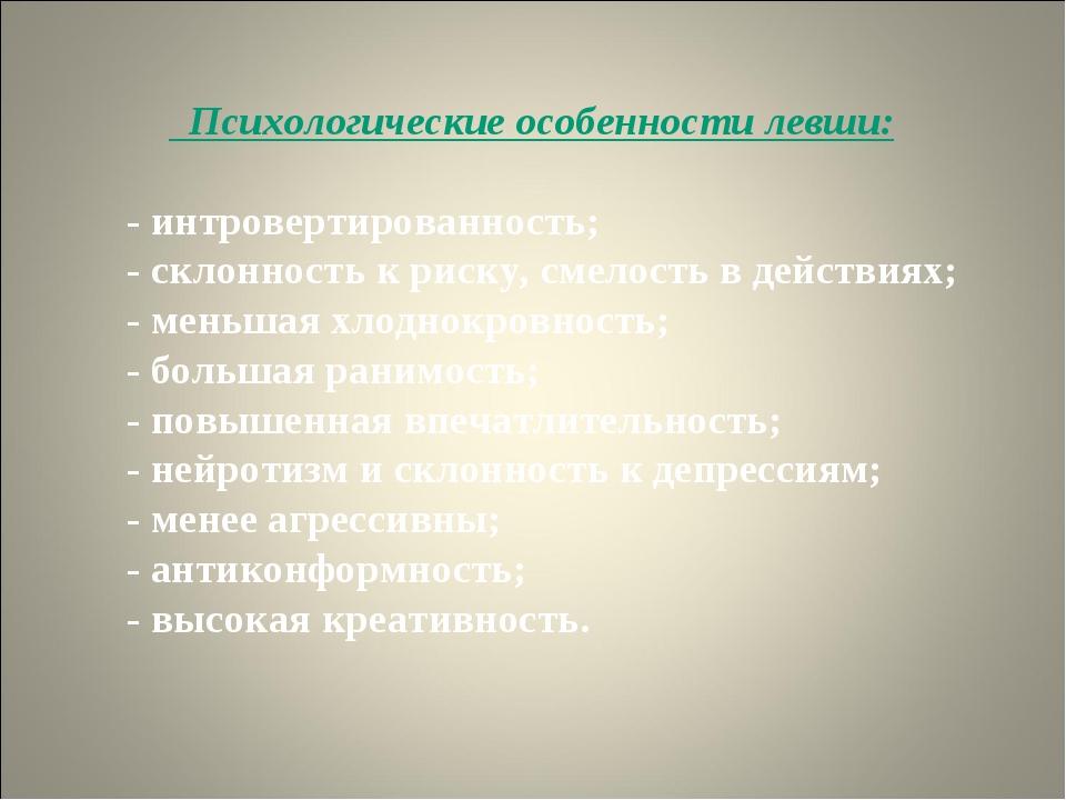 Психологические особенности левши: - интровертированность; - склонность к ри...