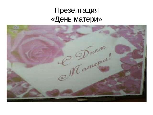 Презентация «День матери»