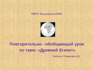 МБОУ Наумовская ООШ Повторительно –обобщающий урок по теме: «Древний Египет»