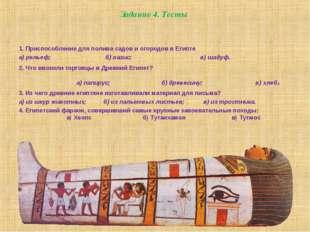 Задание 4. Тесты 1. Приспособление для полива садов и огородов в Египте а) ре