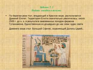 Задание 7. 2 Найти ошибки в тексте По берегам реки Нил, впадающей в Красное м