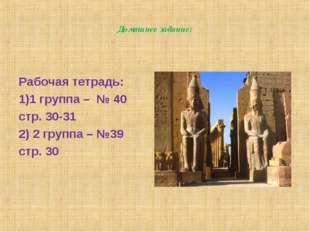 Домашнее задание: Рабочая тетрадь: 1)1 группа – № 40 стр. 30-31 2) 2 группа –