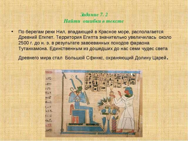 Задание 7. 2 Найти ошибки в тексте По берегам реки Нил, впадающей в Красное м...