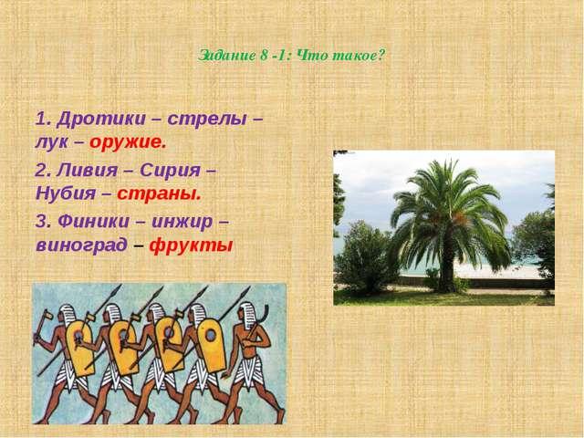 Задание 8 -1: Что такое? 1. Дротики – стрелы – лук – оружие. 2. Ливия – Сирия...