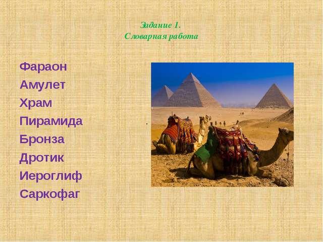 Задание 1. Словарная работа Фараон Амулет Храм Пирамида Бронза Дротик Иерогли...