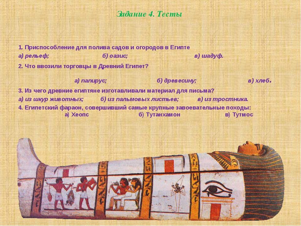 Задание 4. Тесты 1. Приспособление для полива садов и огородов в Египте а) ре...
