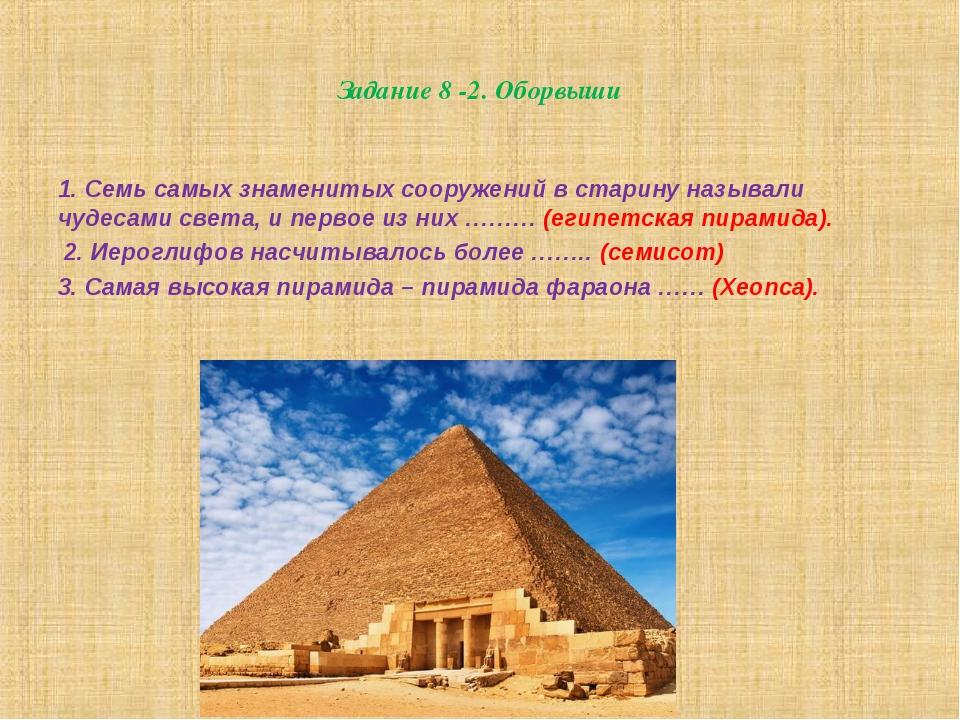 Задание 8 -2. Оборвыши 1. Семь самых знаменитых сооружений в старину называли...