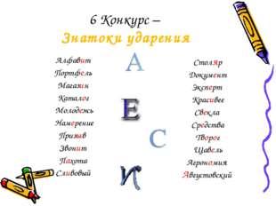 6 Конкурс – Знатоки ударения Алфавит Портфель Магазин Каталог Молодежь Намере