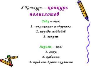 8 Конкурс – конкурс полиглотов Табу – это: 1. сокращенно табуретка 2. порода