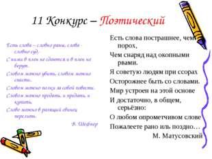 11 Конкурс – Поэтический Есть слова – словно раны, слова - словно суд,- С ним