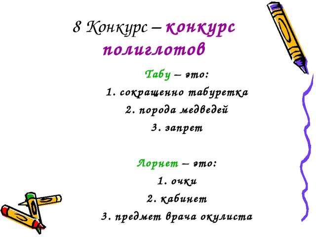 8 Конкурс – конкурс полиглотов Табу – это: 1. сокращенно табуретка 2. порода...