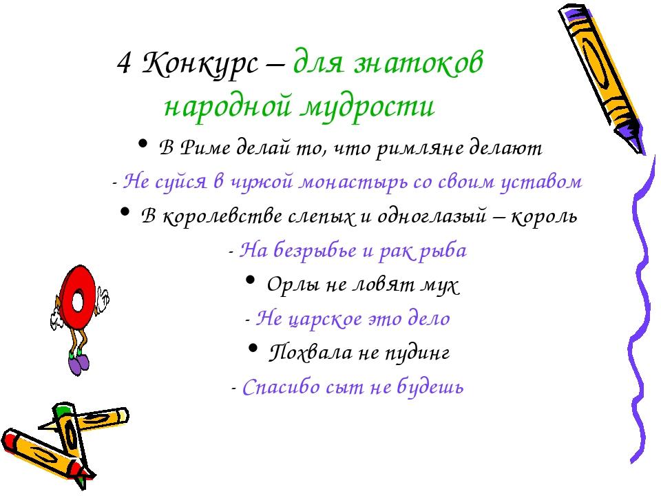 4 Конкурс – для знатоков народной мудрости В Риме делай то, что римляне делаю...