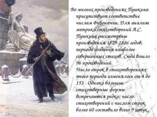 Во многих произведениях Пушкина присутствует соответствие числам Фибоначчи. Д