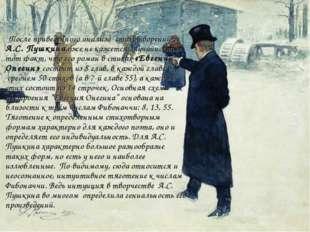 После приведенного анализа стихотворений А.С. Пушкина уже не кажется случай
