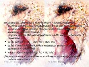Многими исследованиями было замечено, что стихотворения подобны музыкальным п