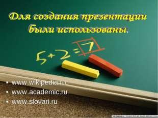 www.wikipedia.ru www.academic.ru www.slovari.ru