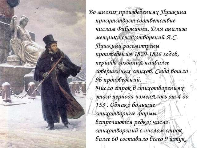Во многих произведениях Пушкина присутствует соответствие числам Фибоначчи. Д...