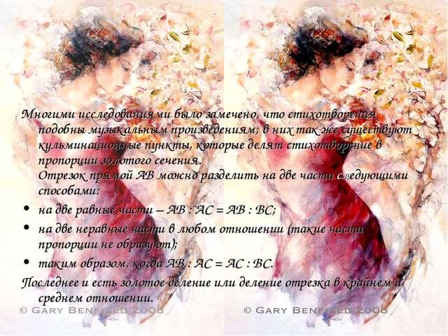 Многими исследованиями было замечено, что стихотворения подобны музыкальным п...