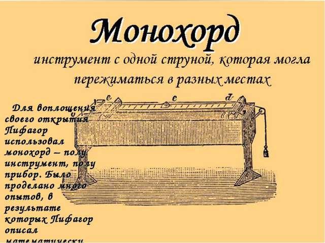 Для воплощения своего открытия Пифагор использовал монохорд – полу инструмен...