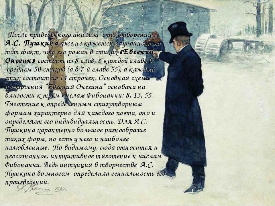 После приведенного анализа стихотворений А.С. Пушкина уже не кажется случай...