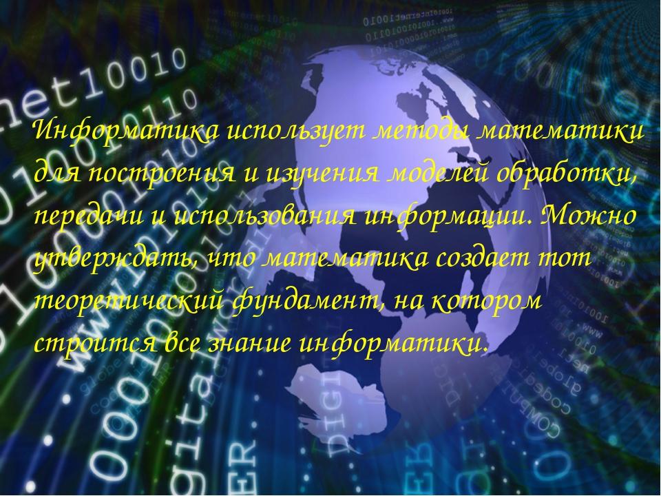 Информатика использует методы математики для построения и изучения моделей о...