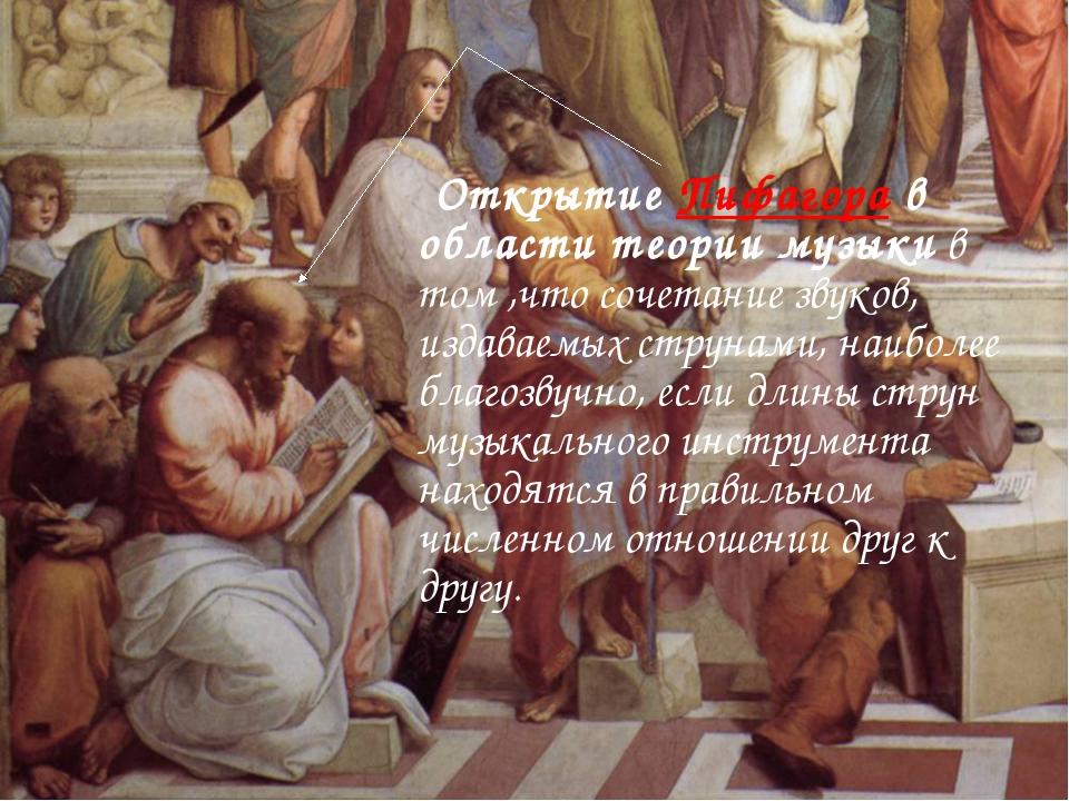 Открытие Пифагора в области теории музыки в том ,что сочетание звуков, издав...