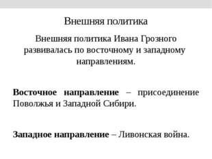 Внешняя политика Внешняя политика Ивана Грозного развивалась по восточному и