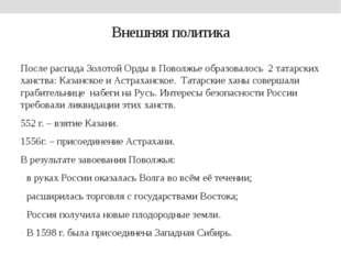 Внешняя политика После распада Золотой Орды в Поволжье образовалось 2 татарск