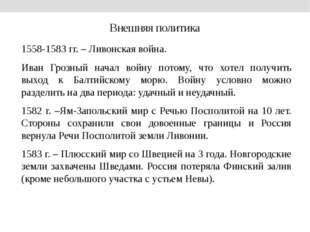 Внешняя политика 1558-1583 гг. – Ливонская война. Иван Грозный начал войну по
