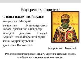 Внутренняя политика ЧЛЕНЫ ИЗБРАННОЙ РАДЫ: митрополит Макарий; священник Благо