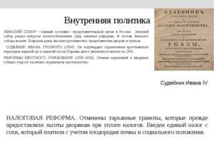 Внутренняя политика ЗЕМСКИЙ СОБОР – первый сословно –представительный орган в