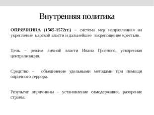 Внутренняя политика ОПРИЧНИНА (1565-1572гг.) – система мер направленная на ук