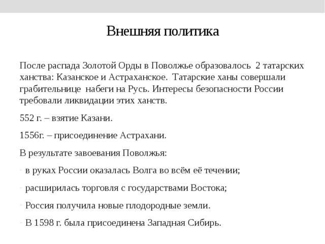 Внешняя политика После распада Золотой Орды в Поволжье образовалось 2 татарск...