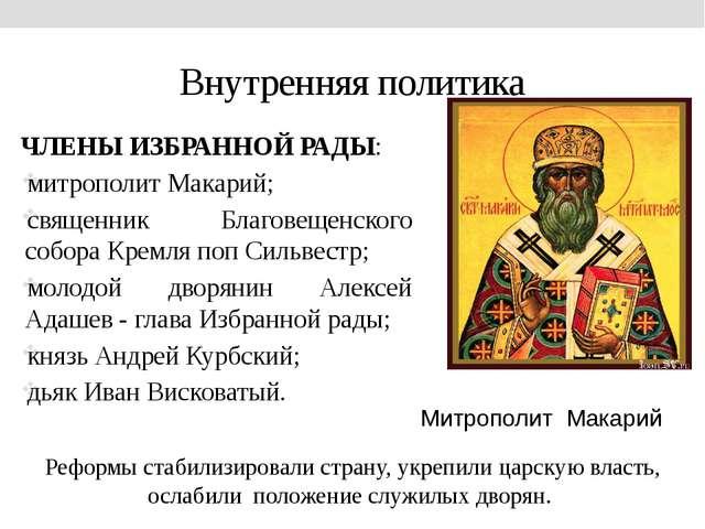 Внутренняя политика ЧЛЕНЫ ИЗБРАННОЙ РАДЫ: митрополит Макарий; священник Благо...
