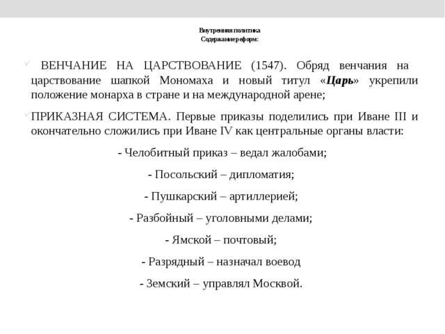 Внутренняя политика Содержание реформ: ВЕНЧАНИЕ НА ЦАРСТВОВАНИЕ (1547). Обряд...
