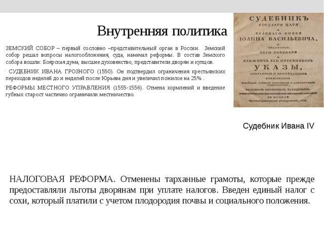 Внутренняя политика ЗЕМСКИЙ СОБОР – первый сословно –представительный орган в...