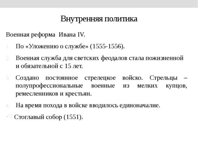 Внутренняя политика Военная реформа Ивана IV. По «Уложению о службе» (1555-15...