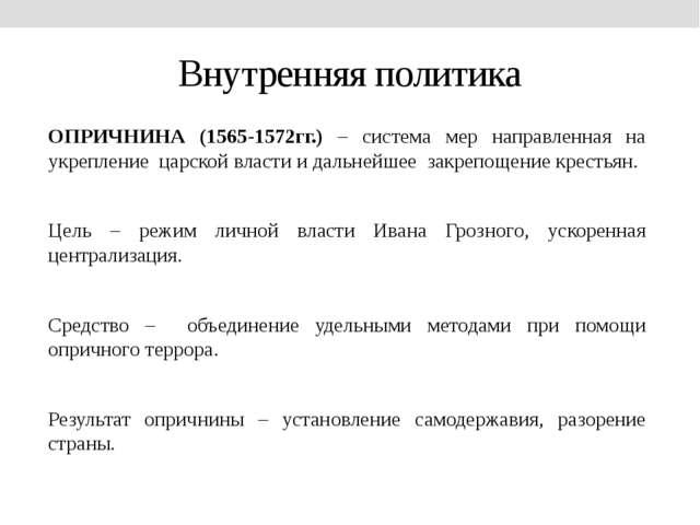 Внутренняя политика ОПРИЧНИНА (1565-1572гг.) – система мер направленная на ук...