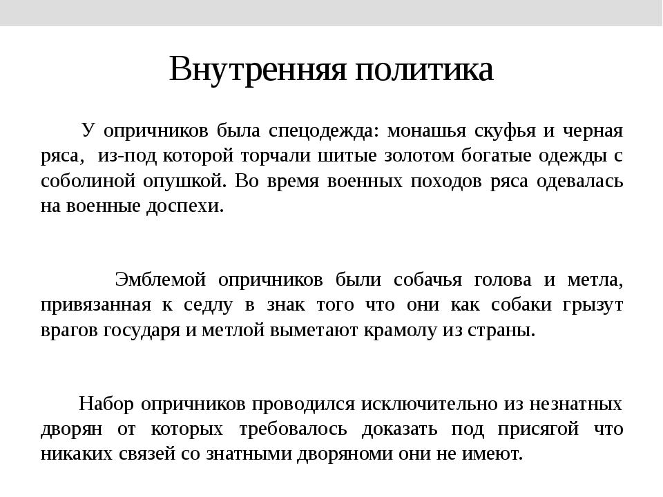 Внутренняя политика У опричников была спецодежда: монашья скуфья и черная ряс...