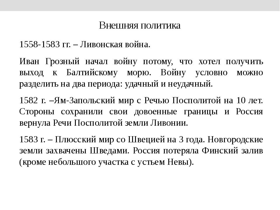 Внешняя политика 1558-1583 гг. – Ливонская война. Иван Грозный начал войну по...