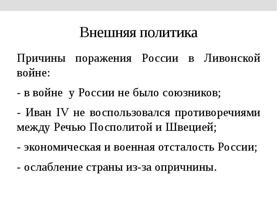 Внешняя политика Причины поражения России в Ливонской войне: - в войне у Росс...
