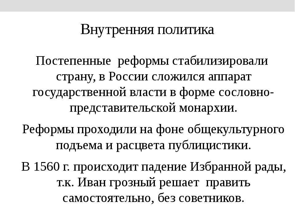 Внутренняя политика Постепенные реформы стабилизировали страну, в России слож...