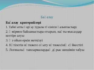 Бағалау Бағалау критерийлері 1. Табиғатты қорғау туралы түсінігін қалыптастыр